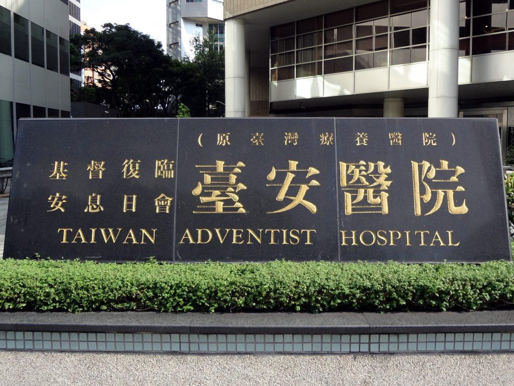 Taiwan Adventist Hospital